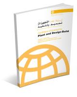 FIDIC NEW YELLOW BOOK PDF